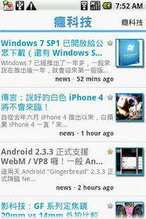 癮科技 (正宗版) Screenshot 10
