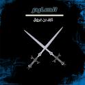 saarm logo