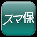 スマ保 icon