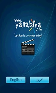 Yallabina Cinema - screenshot thumbnail