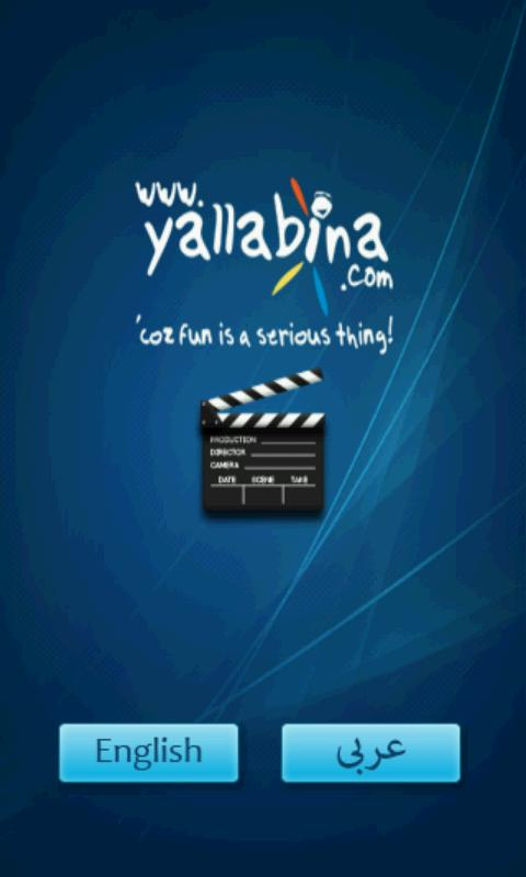 Yallabina Cinema - screenshot