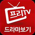 프리TV - 드라마 다시보기 icon