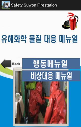 玩免費教育APP|下載수원소방서 소방활동 도우미 app不用錢|硬是要APP