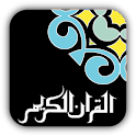 Mobile Holy Quran (Tablet) logo