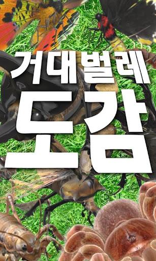 거대벌레도감_트라이얼 버전