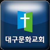 대구문화교회