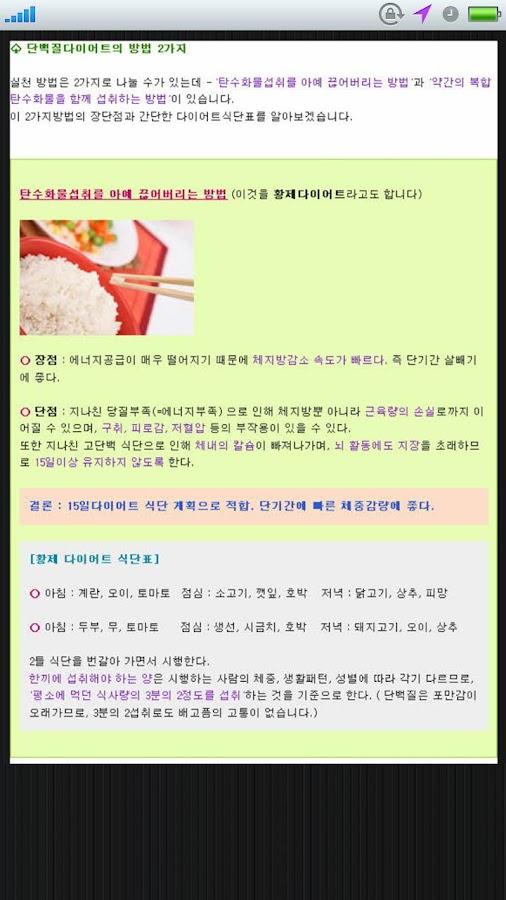 건강관리 한방다이어트 - 동의보감 건강백서 - screenshot