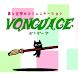 声と文字のコミュニケーション Vonguage-ボンゲージ-
