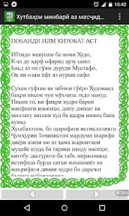 Free Download Хутбахои минбари APK