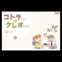 コトラくんとクレオちゃん 第6集 logo