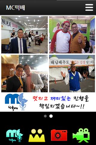 D2b엔터테인먼트 MC떡배 전라떡배 최준배 광주 mc