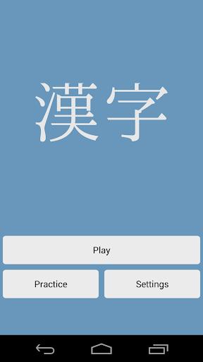 Kanji Quiz 2