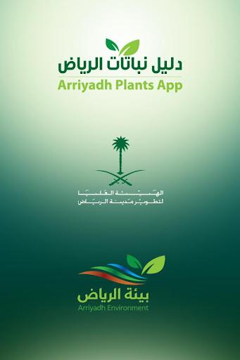 Arriyadh Plants بيئة الرياض