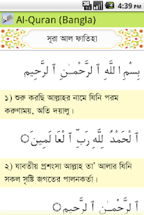 Al-Quran (Bangla)- screenshot thumbnail