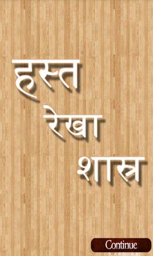 Hast Rekha in Hindi