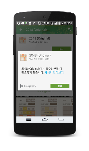 2048 : Original 2048 게임