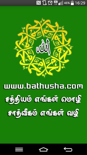 Bathusha.com