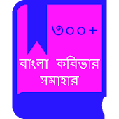 বাংলা কবিতা(Hit Bangla Kobita)
