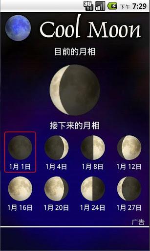 Cool Moon - 阴历 月亮