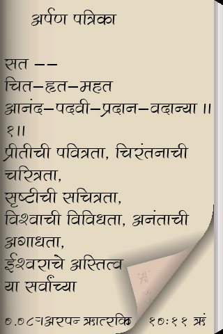 Vagvaijayanti marathi poem android apps on google play vagvaijayanti marathi poem screenshot altavistaventures Images
