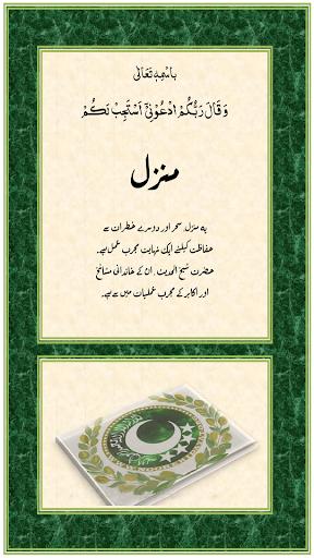 Manzil-with Urdu translation