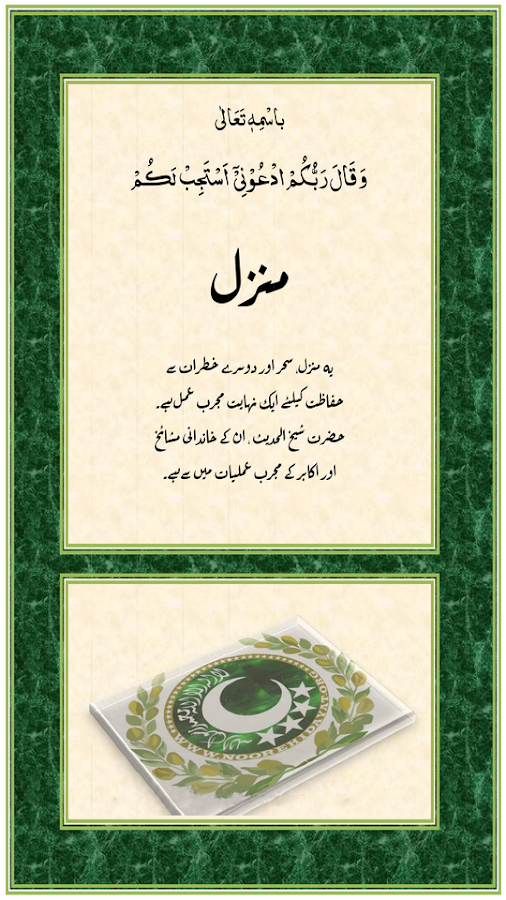Manzil with urdu translation android apps on google play manzil with urdu translation screenshot stopboris Images