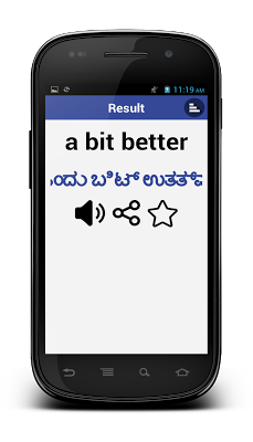 Kannada Dictionary - screenshot
