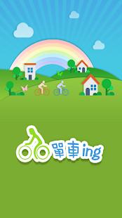 單車ing 平板版