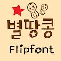 TFStarPeanut™ Korean Flipfont icon