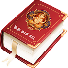 Hindi Arti book icon