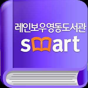 레인보우영동도서관 아이콘