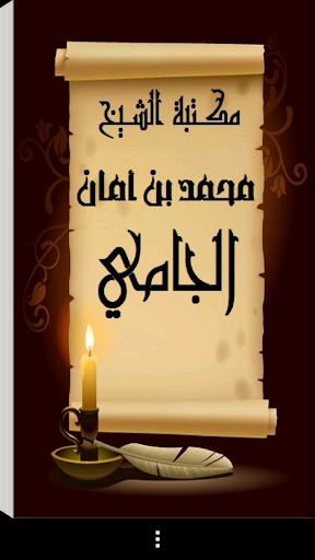 مكتبة الشيخ محمد أمان الجامي