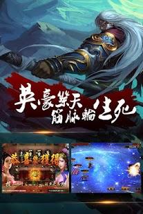 三國亂入傳-傳統SLG操作 最具有策略的亂入三國遊戲