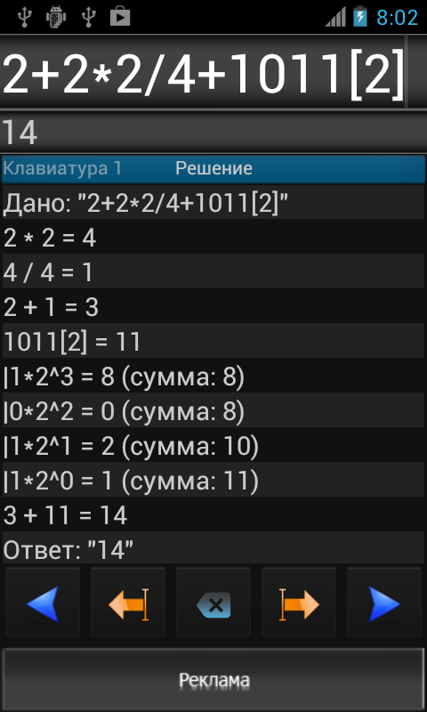 Калькулятор- screenshot