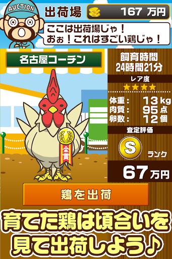 玩模擬App|ようけい場~鶏を育てる楽しい育成ゲーム~免費|APP試玩