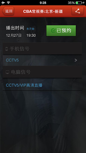 Download 直播大全 for PC