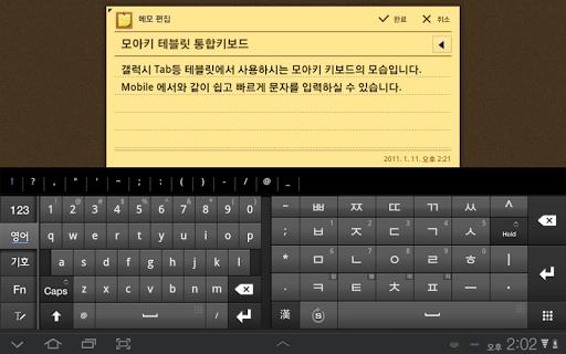 삼성 모아키 한글 키보드 테블릿용