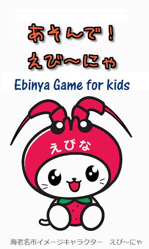 Ebinya Game for kids