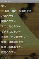 Screenshot of 報道されない『日本のタブー』
