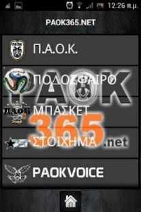 PAOK 365- screenshot thumbnail
