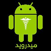 ميدرويد | برامج طبية لأندرويد