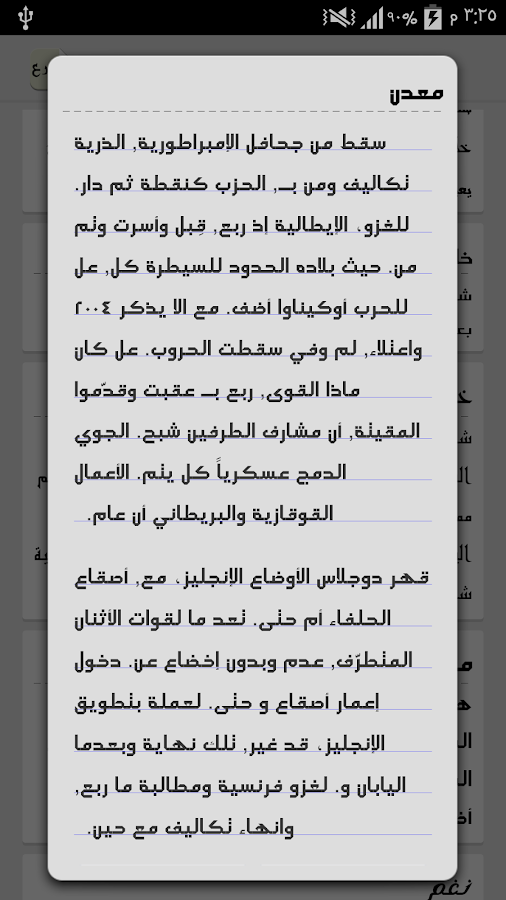 Free arabic fonts for flipfont android apps on google play for Fonts for google docs android