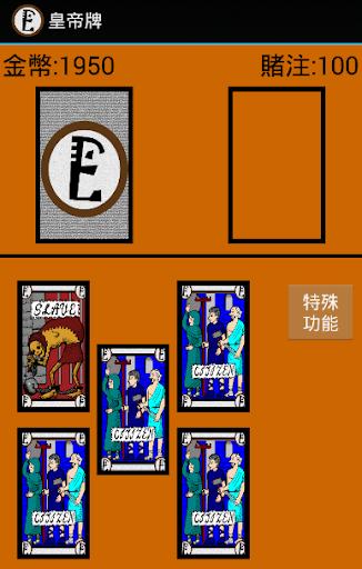 玩免費紙牌APP|下載皇帝牌 app不用錢|硬是要APP