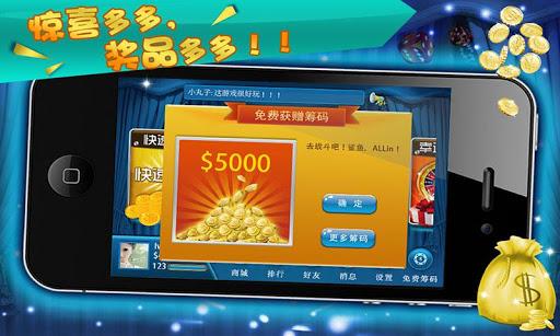 玩紙牌App 欢乐斗地主免費 APP試玩