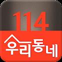 우리동네114 logo