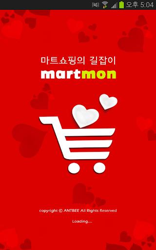 마트몬 - 마트 쇼핑의 길잡이 마트몬스터
