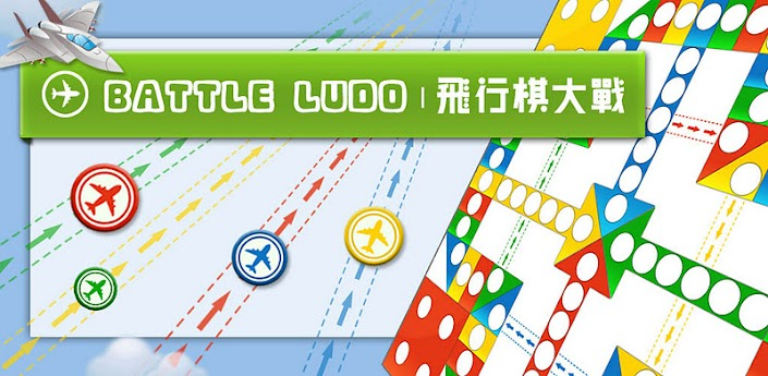 Battle Ludo 1.6.6 apk