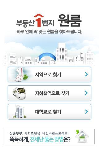 부동산1번지 원룸 - screenshot