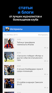 Интер+ Sports.ru- screenshot thumbnail