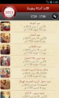 Screenshot of Coptic Calendar